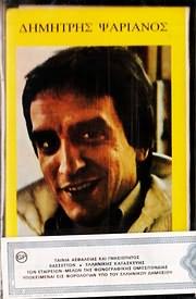 MC Cassette image DIMITRIS PSARIANOS / DIMITRIS PSARIANOS (MC)