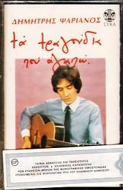 MC Cassette image DIMITRIS PSARIANOS / TA TRAGOUDIA POU AGAPO (MC)