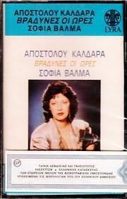 SOFIA VALMA / <br>VRADYNES OI ORES (APOSTOLOS KALDARAS) (MC)