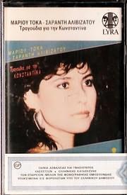 MC Cassette image KONSTANTINA / TRAGOUDIA GIA TIN KONSTANTINA (MARIOU TOKA - SARANTI ALIVIZATOU) (MC)