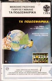 MC Cassette image MANOLIS RASOULIS - GIORGOS GAVALAS / TA PODOSFAIRIKA (MC)
