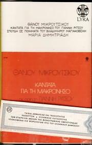 MC Cassette image THANOS MIKROUTSIKOS / KANTATA GIA TI MAKRONISO (G.RITSOU) - SPOUDI SE POIIMATA TOU V. MAGIAKOVSKI (MC)