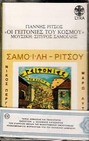 MC Cassette image SPYROS SAMOILIS / OI GEITONIES TOU KOSMOU (GIANNIS RITSOS) (MC)