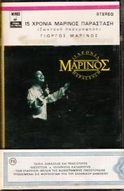 MC Cassette image GIORGOS MARINOS / 15 HRONIA MARINOS PARASTASI (ZONTANI IHOGRAFISI) (MC)