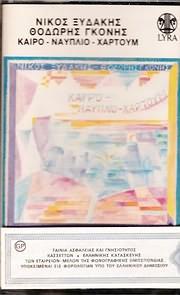 MC Cassette image NIKOS XYDAKIS - THODORIS GKONIS / KAIRO - NAYPLIO - HARTOUM (MC)