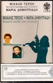 MC Cassette image MIHALIS TERZIS - MARIA DIMITRIADI / VIOLISTI KATEVA APO TI STEGI (MC)