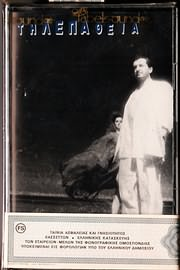 MC Cassette image LEYTERIS PANTAZIS / TILEPATHEIA (MC)