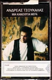 MC Cassette image ANDREAS TSOUKALAS / MIA KAINOURGIA MERA (MC)