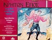 CD image for HRISTODOULOS HALARIS / KRITON EPOS (TRAGOUDI: VASILIS SKOULAS) (2MC)