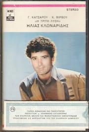 MC Cassette image ILIAS KLONARIDIS / I TRITI LYSI (G. KATSAROS - K. VIRVOS) (MC)
