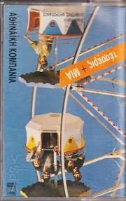 MC Cassette image ATHINAIKI KOBANIA / TESSERIS KAI MIA (SYMMETEHEI O DIMITRIS MITROPANOS) (MC)