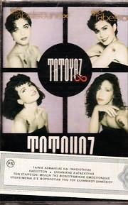 MC Cassette image TATOUAZ / TATOUAZ (MC)