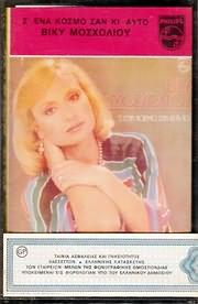 MC Cassette image VIKY MOSHOLIOU / S ENA KOSMO SAN KI AYTO (MC)