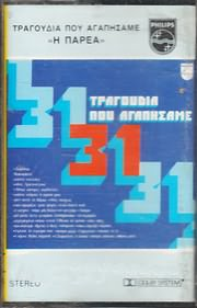 CD image for I PAREA / 31 TRAGOUDIA POU AGAPISAME (MC)