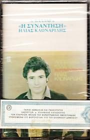 MC Cassette image ILIAS KLONARIDIS / I SYNANTISI (APOSTOLOS KALDARAS) (MC)