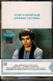 MC Cassette image ILIAS KLONARIDIS / ORFANI GEITONIA (MC)