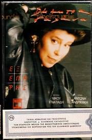 MC Cassette image DIMITRA GALANI / EX EPAFIS (MC)