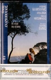 MC Cassette image ILIAS ANDRIOPOULOS / TA LOGIA TIS AGAPIS (MC)