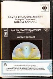 MC Cassette image KOSTAS KARALIS / ELA NA STATHOUME ANTIKRY (GIORGOU STEFANAKI) (MC)