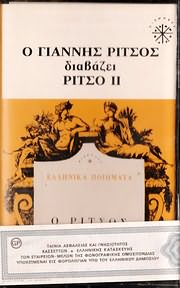 MC Cassette image ELLINIKA POIIMATA / O GIANNIS RITSOS DIAVAZEI RITSO II (MC)