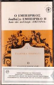 MC Cassette image ELLINIKA POIIMATA / O EBEIRIKOS DIAVAZEI EBEIRIKO II - APO TI SYLLOGI OKTANA (MC)