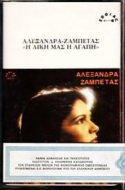 MC Cassette image ALEXANDRA - GIORGOS ZABETAS / I DIKI MAS I AGAPI (MC)