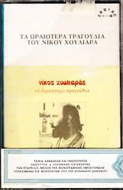 MC Cassette image NIKOS HOULIARAS / TA ORAIOTERA TRAGOUDIA TOU (MC)