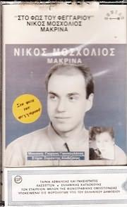 MC Cassette image NIKOS MOSHOLIOS - MAKRINA / STO FOS TOU FEGGARIOU (MC)