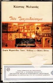 KOSTAS MYLONAS / <br>TOTE TRAGOUDOUSAME (MC)