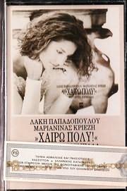 MC Cassette image LAKIS PAPADOPOULOS - MARIANINA KRIEZI / HAIRO POLY (MARGARITA ZORBALA) (MC)