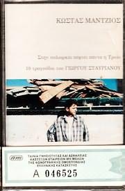 MC Κασέτα image ΚΩΣΤΑΣ ΜΑΝΤΖΙΟΣ - ΓΙΩΡΓΟΣ ΣΤΑΥΡΙΑΝΟΣ / ΣΤΗΝ ΠΟΛΙΟΡΚΙΑ ΠΕΦΤΕΙ ΠΑΝΤΑ Η ΤΡΟΙΑ (MC)