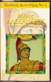 MC Cassette image PAIDIKI DISKOTHIKI / MEGAS ALEXANDROS (ARHAIA ELLINIKI ISTORIA) (MC)