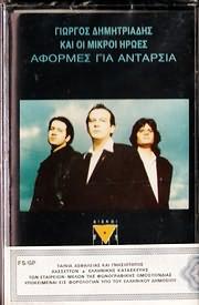 MC Cassette image GIORGOS DIMITRIADIS KAI OI MIKROI IROES / AFORMES GIA ANTARSIA (MC)