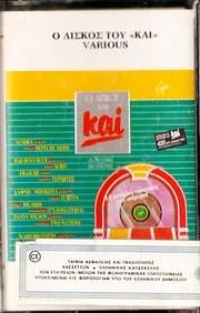 MC Cassette image O DISKOS TOU KAI (80 S) (MC) - (VARIOUS)