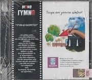 CD image MONO GYMNO / TYFLO KORITSI
