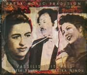 CD image ΣΩΤΗΡΙΑ ΜΠΕΛΛΟΥ - ΒΑΣΙΛΗΣ ΤΣΙΤΣΑΝΗΣ - ΜΑΡΙΚΑ ΝΙΝΟΥ