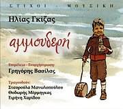CD image for ILIAS GKIZAS / AMMOUDERI