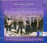 CD image ARHEIO MELPO MERLIE / ARVANITIKA TRAGOUDIA APO TA HORIA TIS FLORINAS KONITSAS KAI EVROU (2CD)
