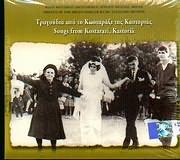 CD image ARHEIO MELPO MERLIE / KOSTARAZI - DIMOTIKA TRAGOUDIA TIS DYTIKIS MAKEDONIAS