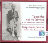 CD image ARHEIO MELPO MERLIE / TRAGOUDIA APO TA GIANNINA - NIKOS TZARAS