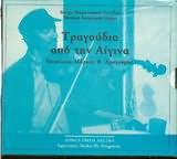 CD image ARHEIO MELPO MERLIE / TRAGOUDIA APO TIN AIGINA