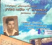 CD image EYAGORAS PALLIKARIDIS - SOTIRIS KARAGIORGIS / STIN AKRI T OURANOU - KOTSIRAS - IOANNIDIS - DIMOSTHENOUS
