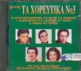 CD image ΤΑ ΧΟΡΕΥΤΙΚΑ / N3 - (VARIOUS)