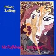 LP image NTINOS SADIKIS / MOLYVENIES ISTORIES (VINYL)
