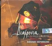 CD image VASILIS SERBEZIS / DIAHRONIA - AP TON BATZI OS TON KOTSINI
