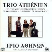 CD image TRIO ATHINON / ERGA ELLINON SYNTHETON / SKALKOTTAS - PETRIDIS - THEODORAKIS