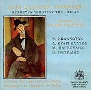 CD image ERGA ELLINON SYNTHETON / NIKOS SKALKOTAS / ELLINIKOI HOROI (A. EYAGGELATOS - M. VAVOGLIS - P. PETRIDIS)