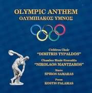 OLYBIAKOS YMNOS / <br>HORODIA TYPALDOU / <br>MANTZAROS / <br>SAMARAS / <br>PALAMAS