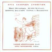 ERGA ELLINON SYNTHETON GIA VIOLI KAI PIANO / <br>THEODORAKIS - KOUNADIS - DRAGATAKIS - PAPAIOANNOU