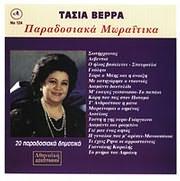 CD image TASIA VERRA / TA MORAITIKA